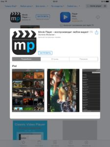 Приложение Movie Player