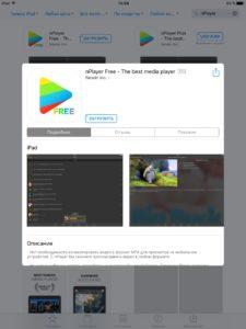 Приложение для видеопросмотра nPlayer