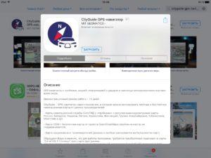 Навигатор для iPad CityGuide
