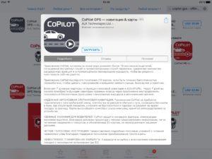 Программа CoPilot