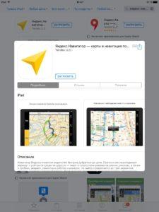 Яндекс.Навигатор для iPad