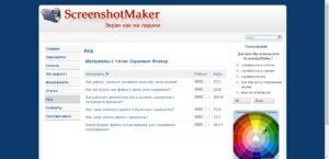 Программа ScreenshotMaker Pro
