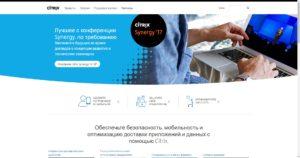 Сайт компании Citrix