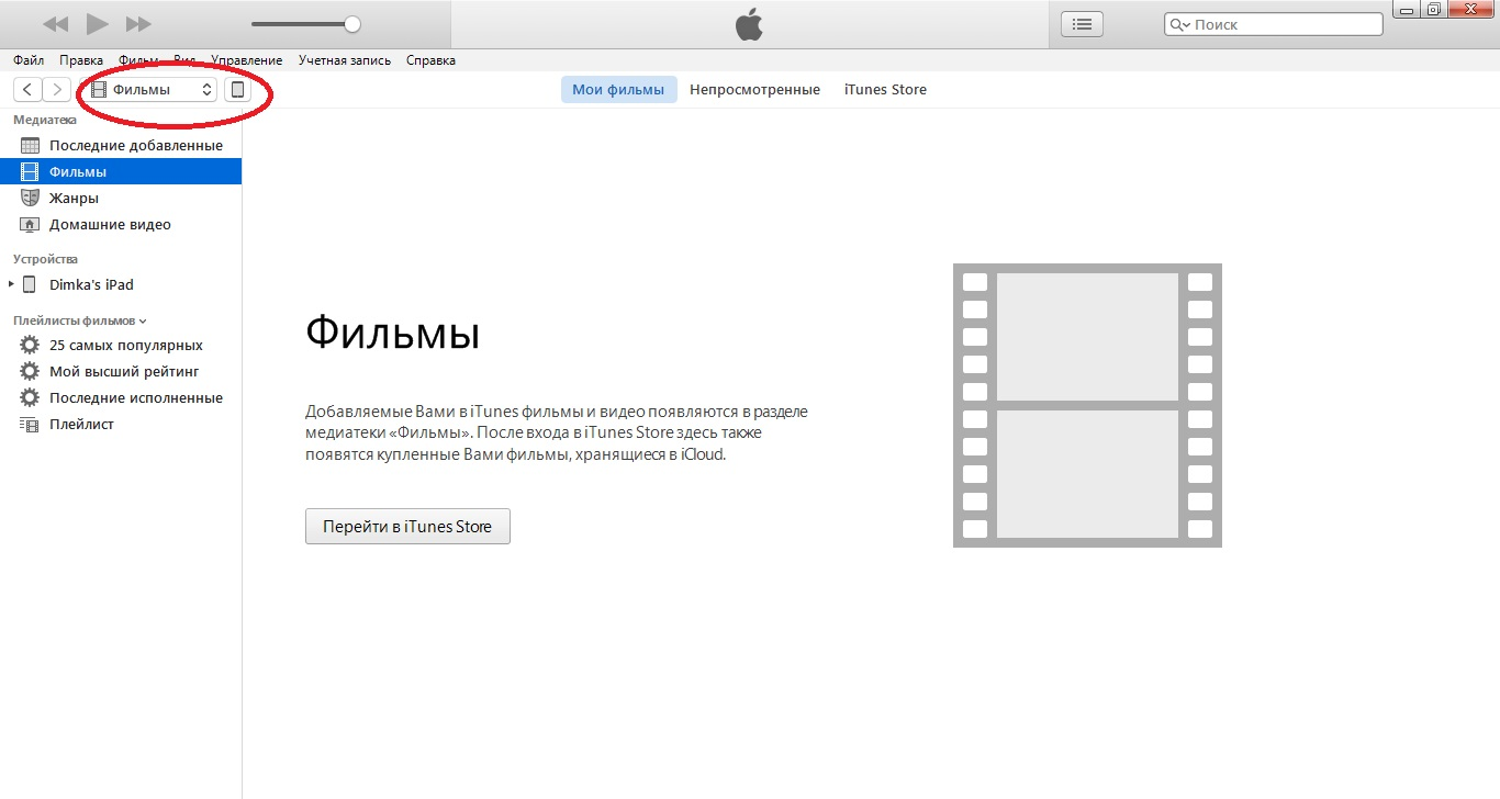 3 простых способа, как быстро закачать фильм на iPad
